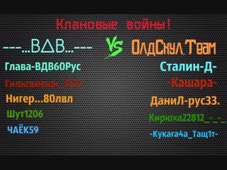 Варфейс-Кв!!!! ---...ВДВ...--- Против ОлдСкул.Теам