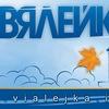 Навіны Вялейкі і Вялейшчыны vialejka.info