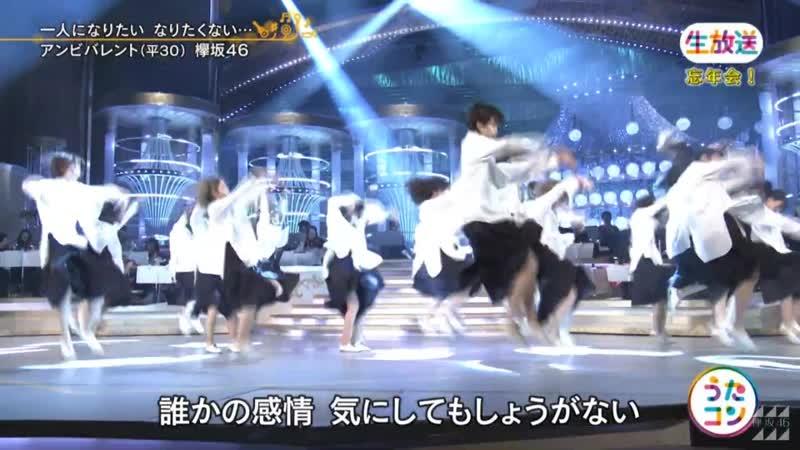 Keyakizaka46 - Ambivalent Talk (Utacon 04.12.2018)