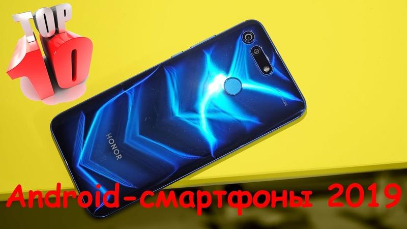 ТОП 10 самых производительных Android смартфонов 2019 года по версии AnTuTu Интересные гаджеты