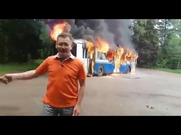Троллейбус горит Ну и хер с ним! У меня есть автобус!
