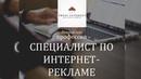 3 e занятие по тренингу Профессия специалист по интернет рекламе Начало в 20 00 по мск