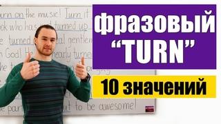 """10 основных значений фразового глагола """"turn"""" в одной истории )"""