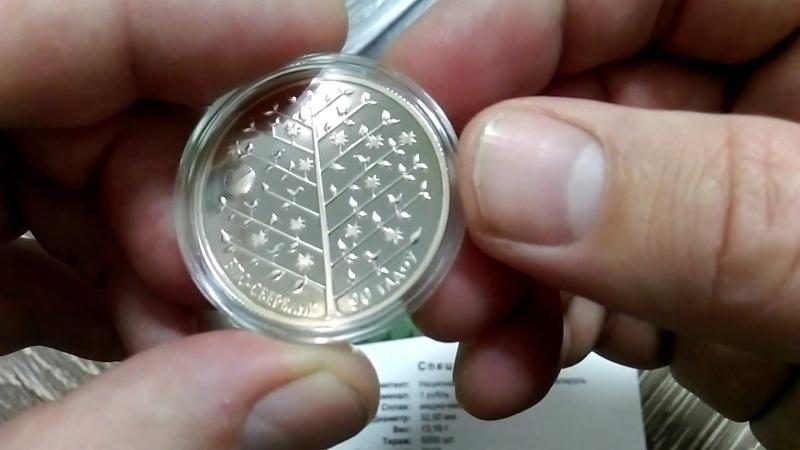 монета обзор Беларусь 1 рубль 2013 г. БПС-СБЕРБАНК 90 лет