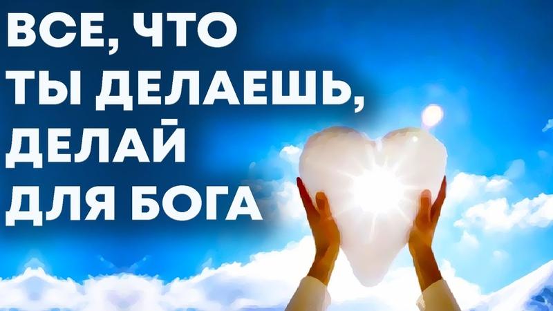 Все, что ты делаешь, делай для Бога