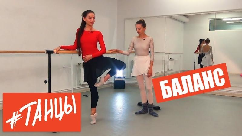 Как найти баланс Упражнения на равновесие с балериной Катей Первушиной примой Кремлевского балета
