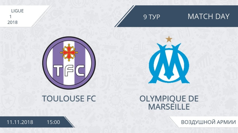 Toulouse FC 21 Olympique de Marseille, 9 тур (Фр)