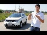 Nissan Qashqai (2015) Тест-драйв от Антона Воротникова
