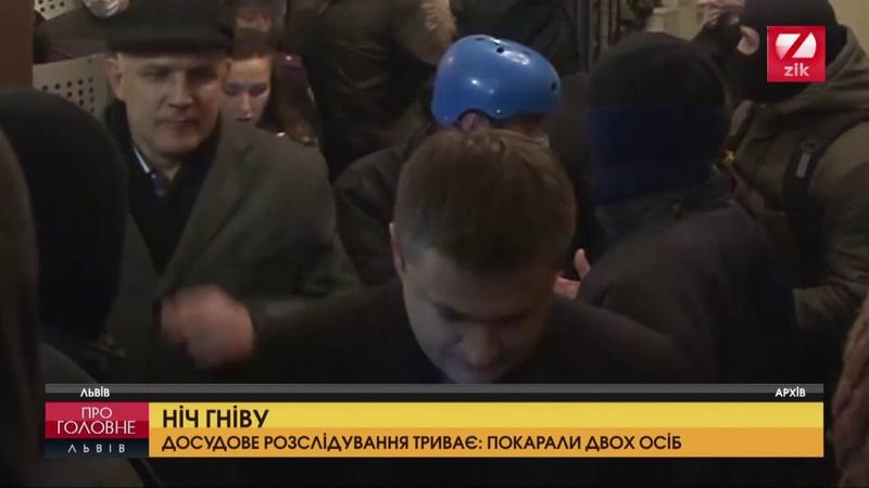Ніч гніву у Львові розслідування триває покарали двох осіб