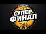 Приглашение на Суперфинал АСБ 18-го мая в УСЗ