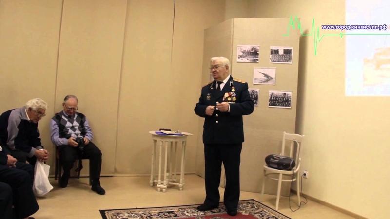 В Кингисеппском музее состоялась встреча с ветеранами ракетчиками О событии коротко