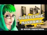 HFM по версии подписчиков - Как нанести макияж