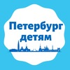 Петербург—детям