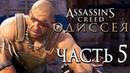 Прохождение Assassin's Creed Odyssey [Одиссея] — Часть 5: БИТВА С ЦИКЛОПОМ!