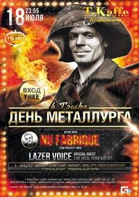 18 июля/T-Kaffe/ДЕНЬ МЕТАЛЛУРГА/NU FABRIQUE(Мск)