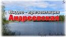 Видео презентация Деревня Андреевская в наше время Автор Евгений Доманов