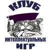 Клуб интеллектуальных игр Нижнеилимского района