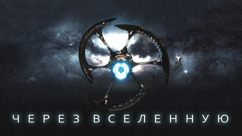 Супер Новинка! Через Вселенную! Невероятная Космическая Музыка для души! Потрясающий Трек 2019