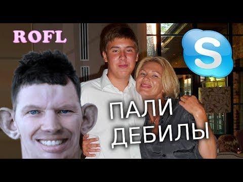 SKYPE ВАЛЕРА ПОПУСТИЛ МАМАШУ И ЕЕ ВЫРОДКА МОШЕННИК Glad Valakas ROFL