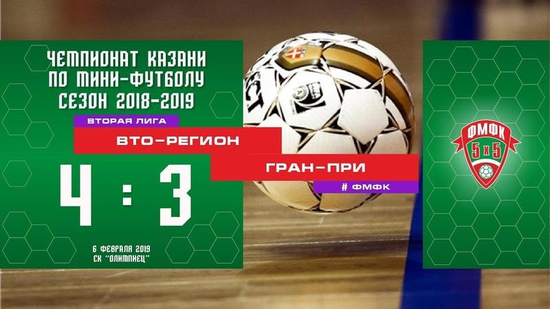 ФМФК 2018 2019 Вторая лига ВТО РЕГИОН ГРАН ПРИ 4 3
