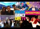 VLOG | ДЕНЬ 7 (продолжение): РЕПЕТИЦИИ, ШОУ ЗОЛУШКА ПЕРЕЗАГРУЗКА, R'N'B PARTY
