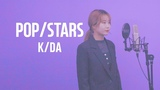 KDA - POPSTARS Vocal Cover Cover by SongHee