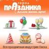"""""""Город праздника"""" праздничная индустрия Омска"""