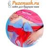 Пузёныш.ру - все для будущих мам