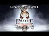 Прохождение игры Fable Anniversary часть 6