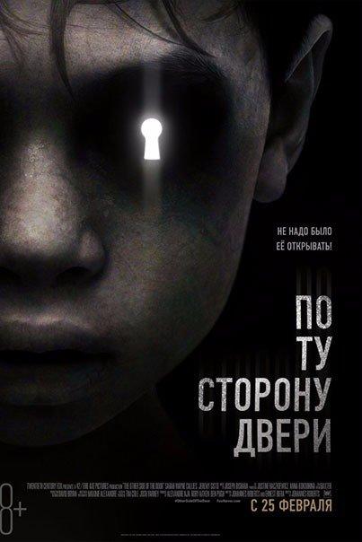 3 новых фильма ужасов, от которых мурашки по коже.