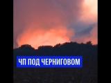 Пожар на складе под Черниговом