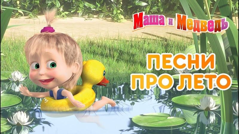 Маша и Медведь -⛱ Песни про лето 🌴