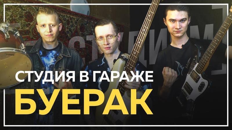 БУЕРАК - О гопниках, новом альбоме, Монеточке и наркотиках [ПО СТУДИЯМ]