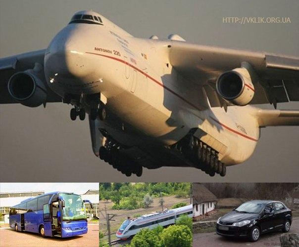 Український транспорт. Чим їхати у відпустку?