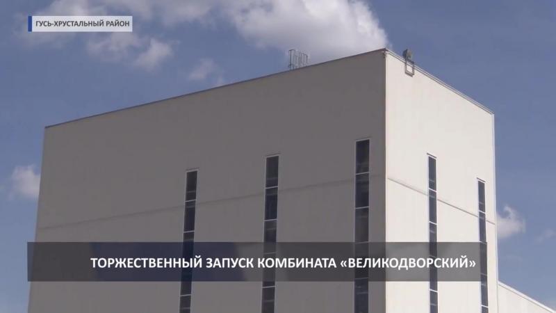 Открытие перерабатывающего комбината в Великодворском