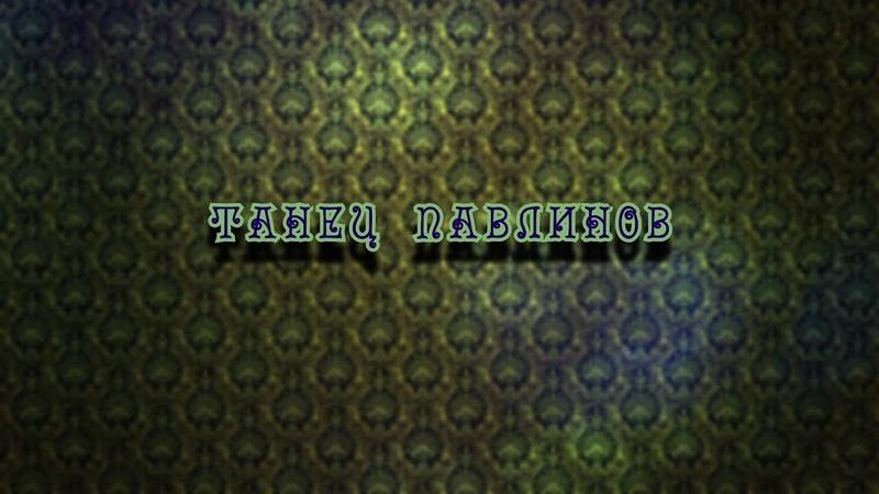 Спектакль Танец павлинов. (Алматы, Радхаштами 16-09-2018)