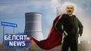 Хто блакуе Лукашэнку ў Еўразвязе Кто и почему блокирует лукашенко в ЕС Белсат