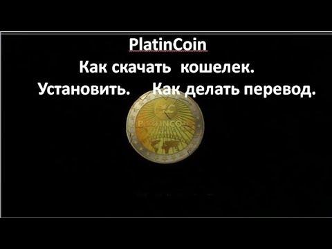 PlatinCoin Платинкоин Как скачать кошелек Установить Как делать перевод