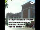 В Перми после смерти школьницы вводят поквартирный обход семей ROMB