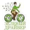 Зеленый Драйвер >> Платформа для экологистов
