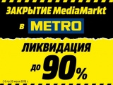 ЛИКВИДАЦИЯ магазинов MediaMarkt в ТЦ МЕТРО