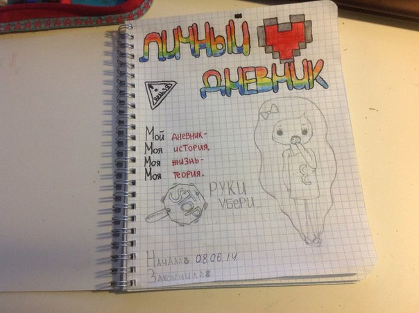 фото рисунка на дневнике виолетты