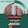 Designbook.Ru - книги по дизайну и искусству