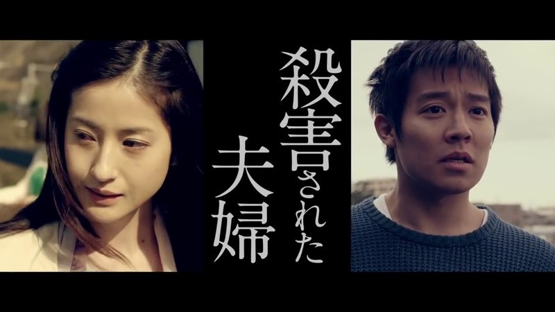 Следы греха / Gukoroku / Traces of Sin (2016) Official Trailer