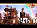 WE HAPPY FEW КОНЦОВКА ФИНАЛ 2 ♥ Прохождение на русском Часть 10