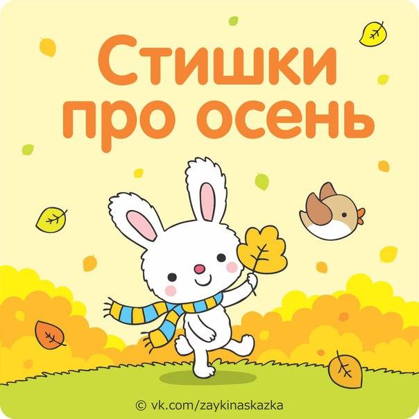 Стишки про осень для малышей