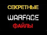 WarFace || Скриншоты новых - Оружий, снаряжений и достижений [Скрытые Файлы]