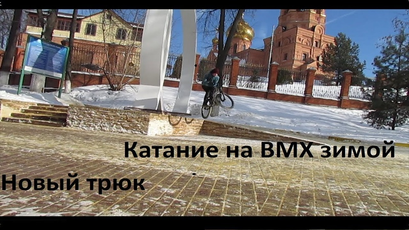 BMX ЗИМОЙ БМХер vs ПОЛИЦИЯ MTB STREET VLOG