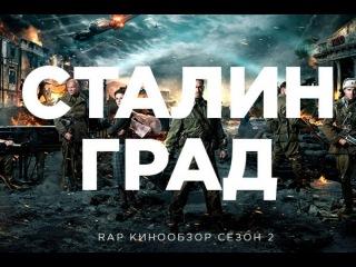 RAP Кинообзор - Сталинград