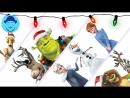 SokoL[off] TV Рождество со ШРЕКОМ, ЭЛЬЗОЙ на МАДАГАСКАРЕ [Про Мультики] (Full HD 1080)
